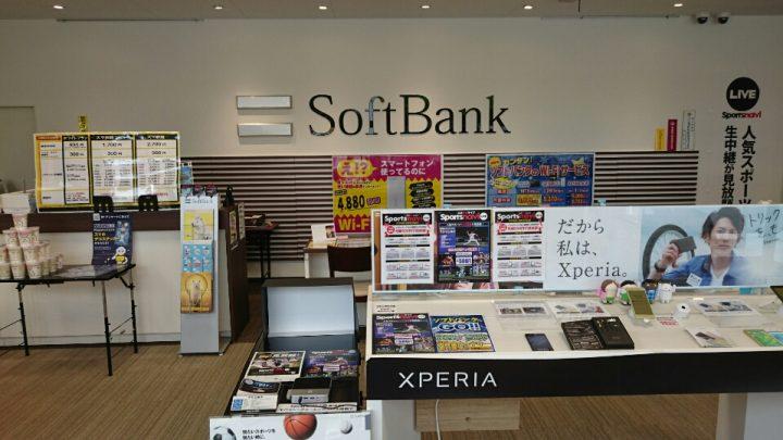 大好評!SoftBank光受付中!!(画像)