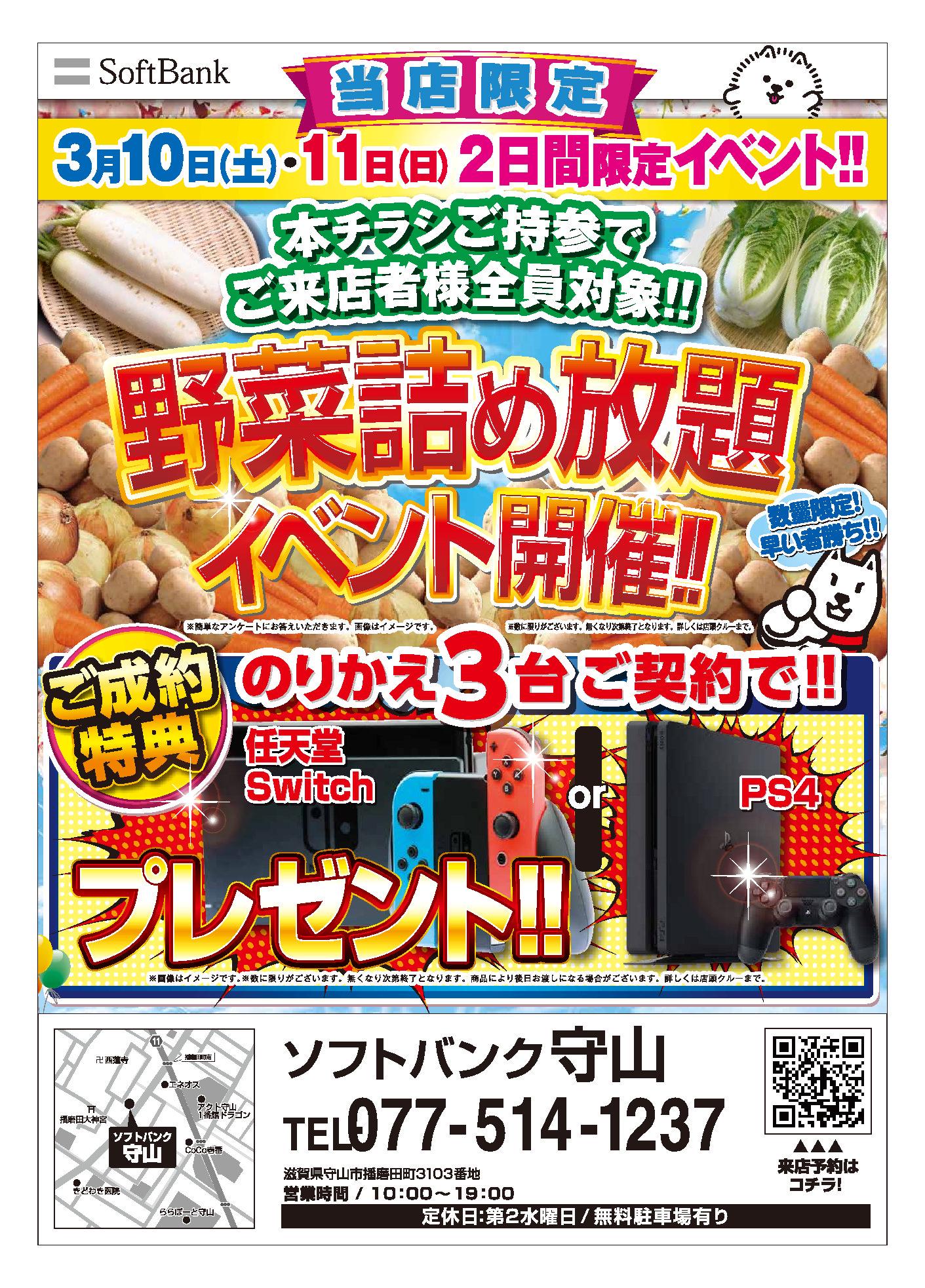☆3/10・11ソフトバンク守山イベント情報☆(画像)