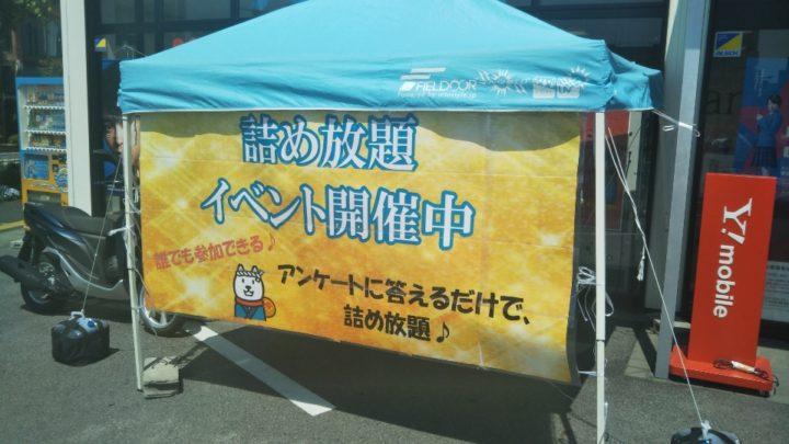 近江八幡イベント情報(画像)