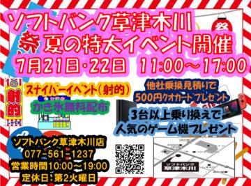 ☆ソフトバンク草津木川縁日イベントのお知らせ☆(画像)