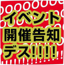 イオン近江八幡でのイベント情報(画像)