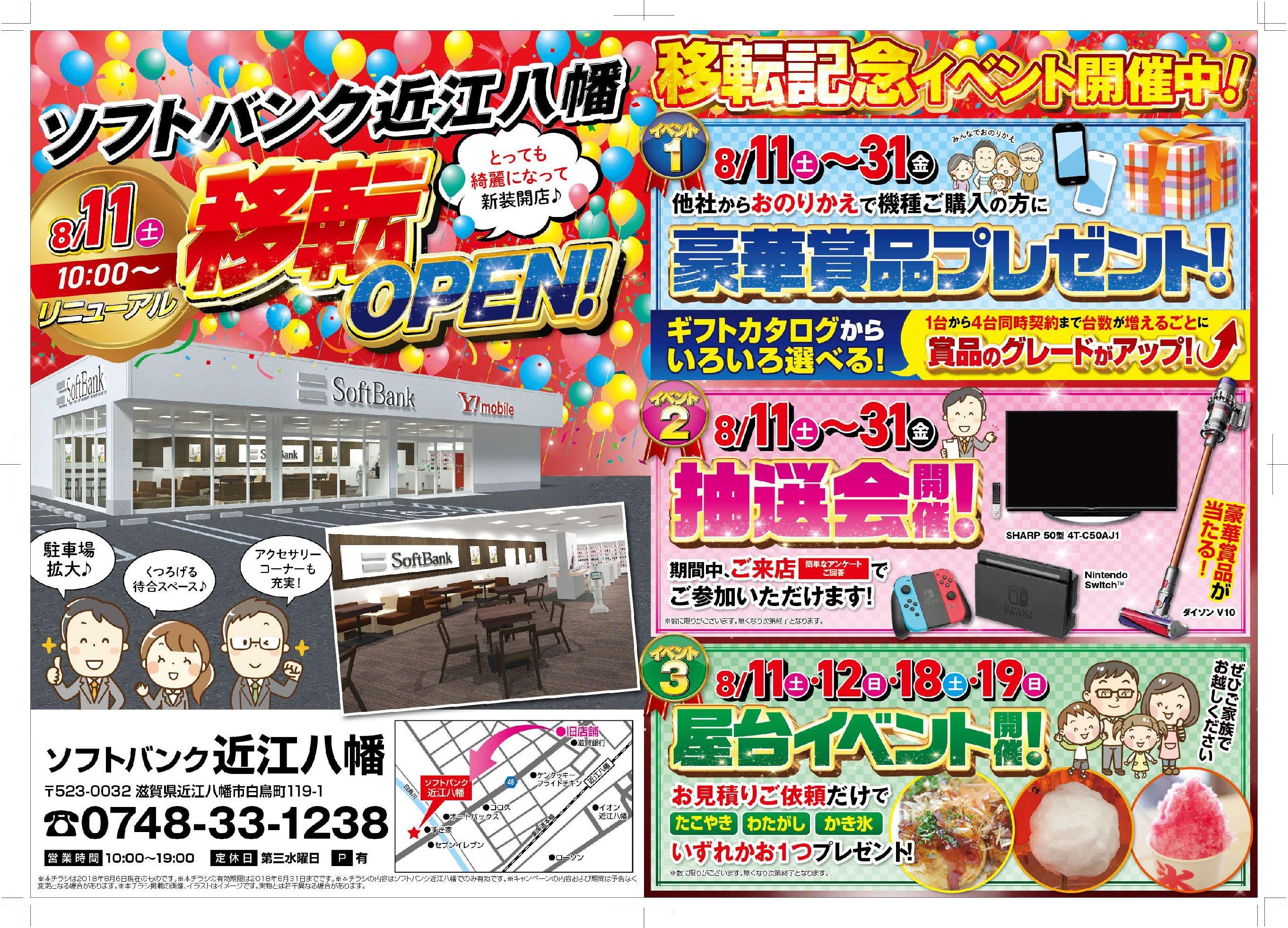 ☆ソフトバンク近江八幡移転キャンペーン☆(画像)