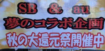 ☆ソフトバンク草津イベント案内☆(画像)