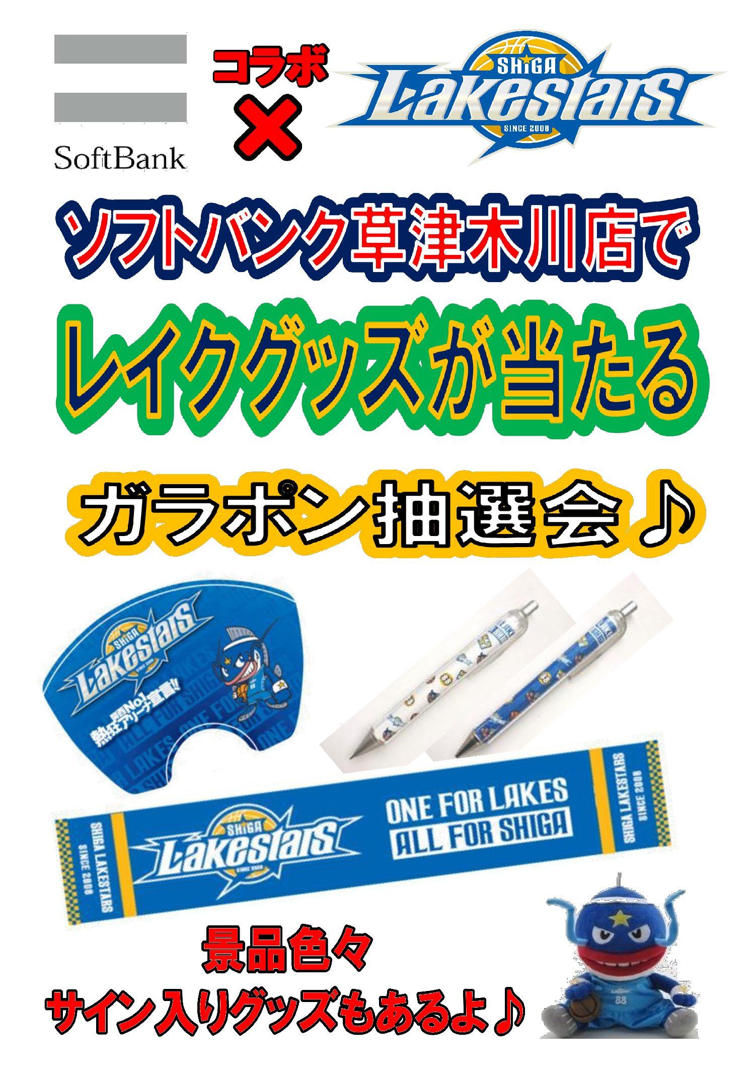 ソフトバンク草津×滋賀レイクスターズコラボイベント(画像)