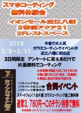 ☆イベント開催のお知らせ☆(画像)