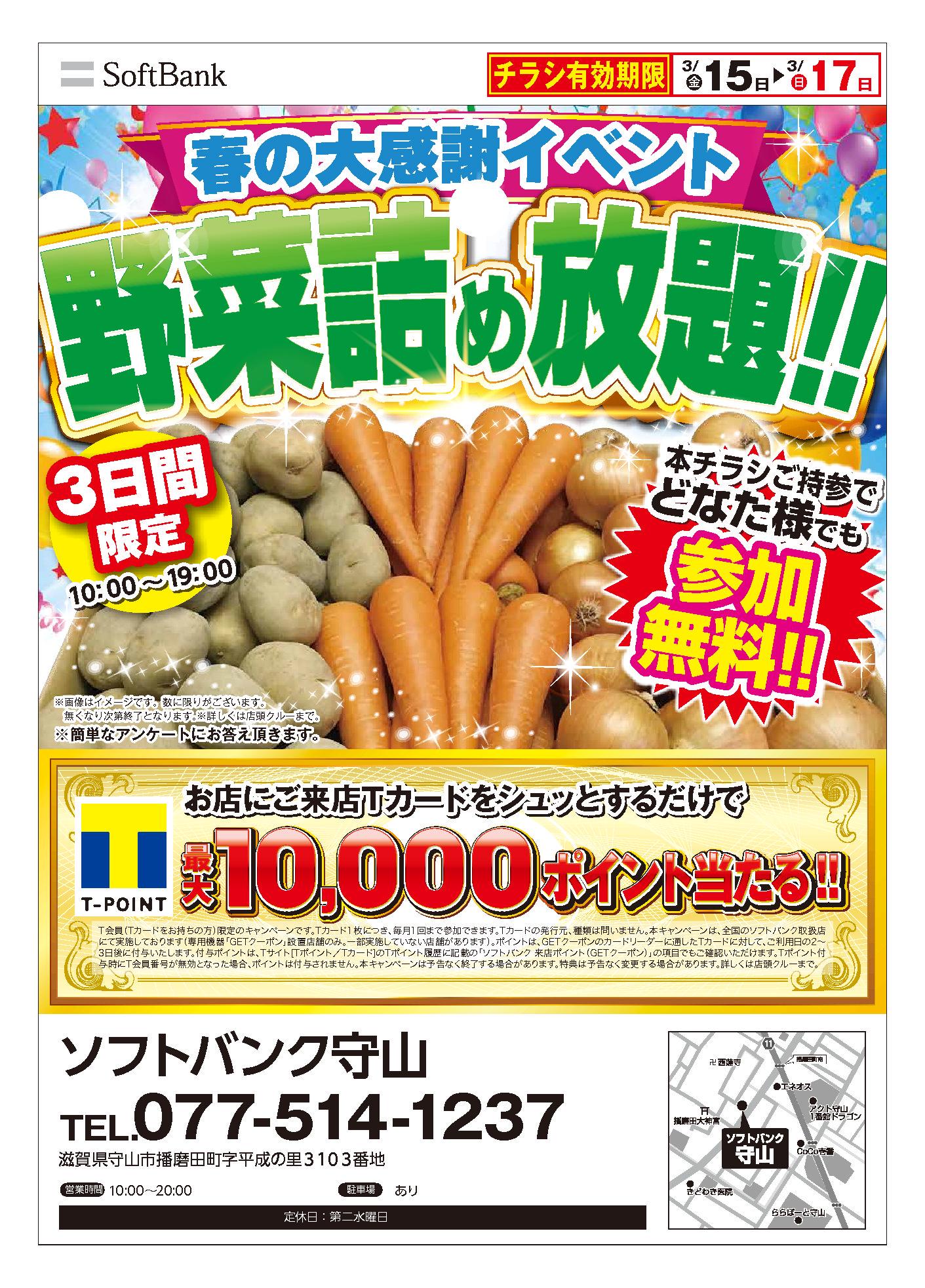 ☆野菜詰め放題イベント☆(画像)