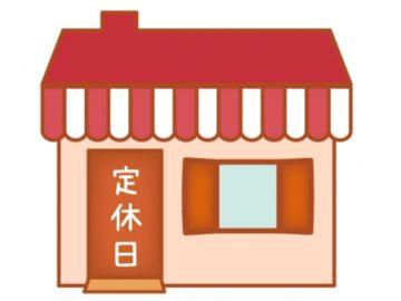 10月の定休日のお知らせ 【守山店】(画像)