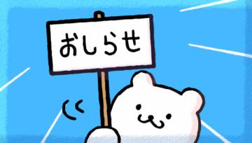改装による臨時休業【堅田店】(画像)