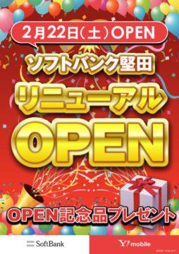 ☆リニューアルオープン☆【堅田店】(画像)