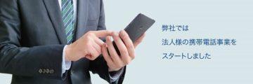 法人様用の携帯電話事業をスタートしました(画像)