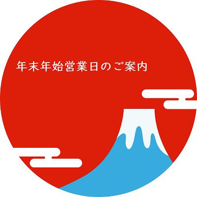 年末年始営業のお知らせ 【全店】(画像)
