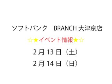 ☆★イベント情報のお知らせ★☆【BRANCH大津京】(画像)