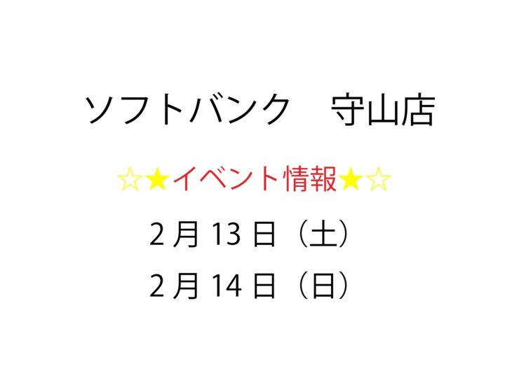 ☆★イベント情報のお知らせ★☆【守山店】(画像)