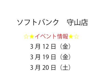 ☆★3月イベント情報のお知らせ★☆【守山店】(画像)