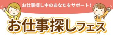 第22回「お仕事探しフェスin近江八幡」(画像)