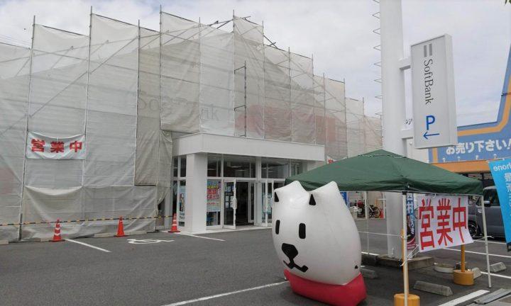 【ソフトバンク守山】営業中のお知らせ(画像)