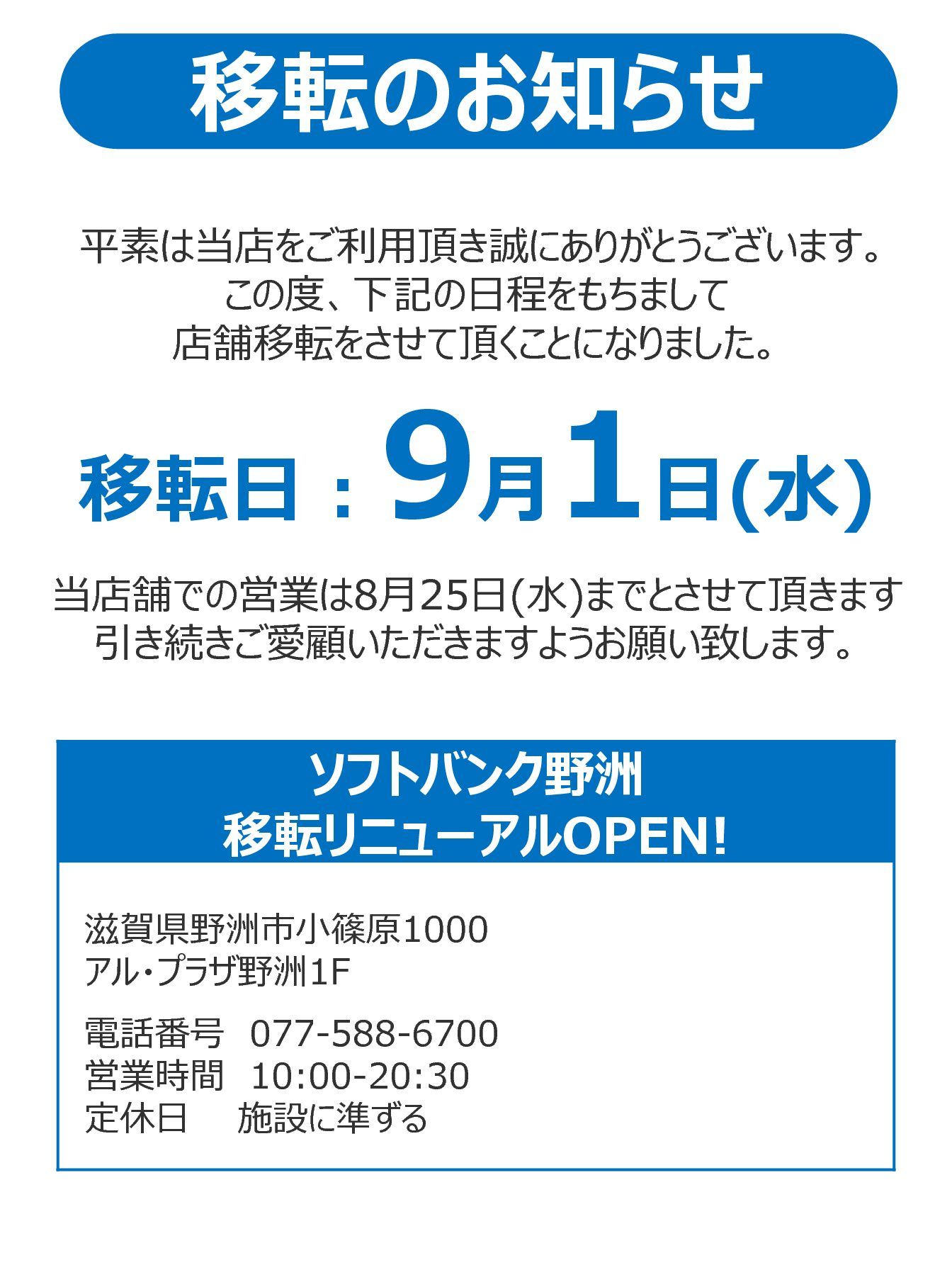 【ソフトバンク野洲】移転のお知らせ(画像)