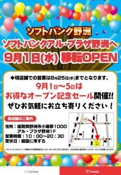 【ソフトバンク野洲】リニューアルオープンイベントのお知らせ(画像)